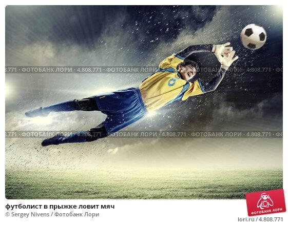 футбол накуличках