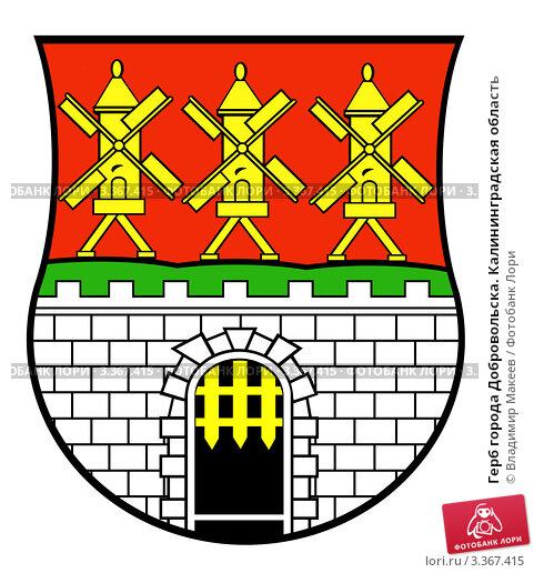 герб калининградской области