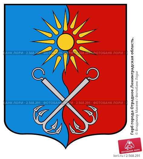 герб отрадного
