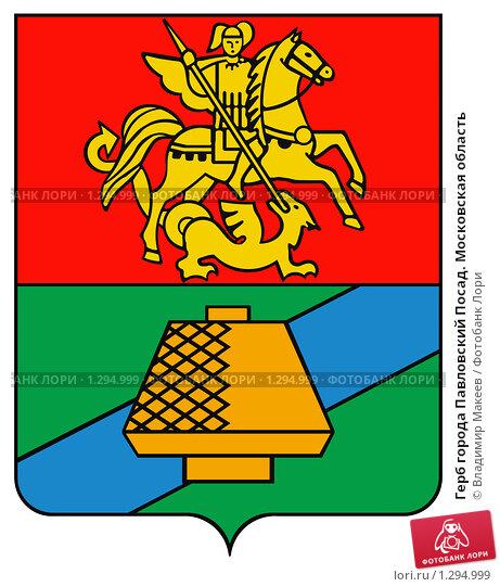 герб павловский посад