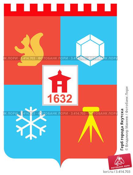 герб города якутска