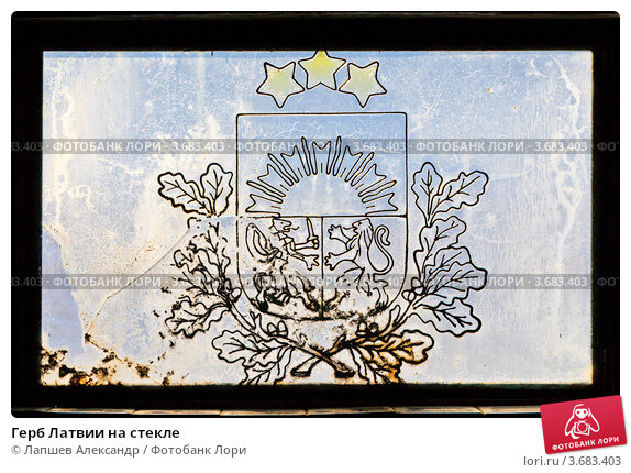 герб латвии