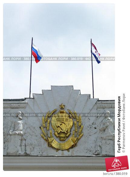 герб республики мордовия