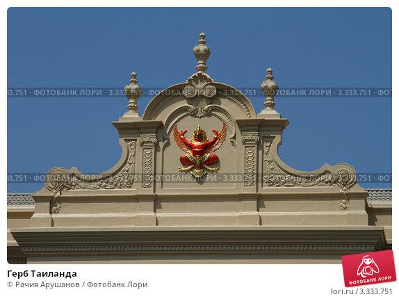 герб тайланда