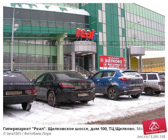 Гипермаркет Реал. Щелковское