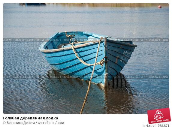 лодка в целях прилипал