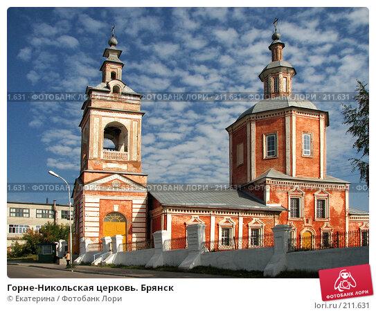 Горне-Никольская церковь. Брянск, фото № 211631, снято 2 октября 2007 г. (c) Екатерина / Фотобанк Лори