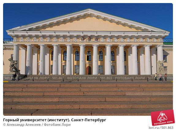 Горный университет (институт). Санкт-Петербург, фото 501863, снято 8