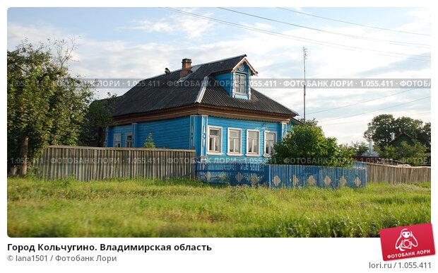 в каком году основан гор.кольчугино владимирская обл