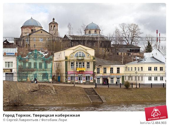 знакомства город торжок тверская область