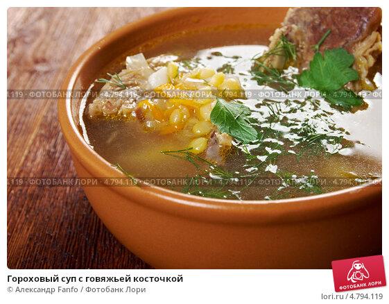 Гороховый суп с косточками рецепт