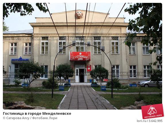 гостиницы в районе менделеевской