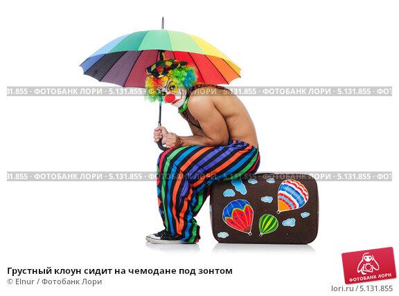 Чемодан для клоуна 119