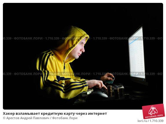 Хакер взламывает кредитную карту через интернет, фото 1710339, снято 21 мар