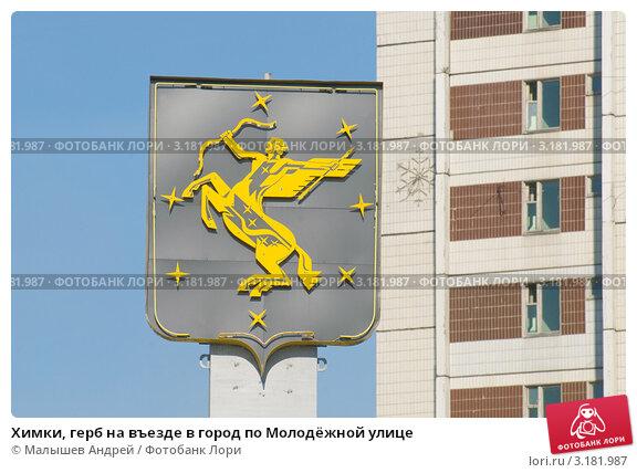 герб города химки