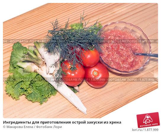 Ингредиенты для приготовления острой закуски из хрена, фото 1877999.
