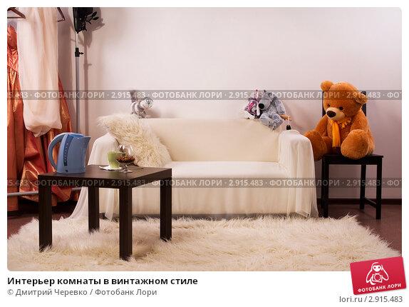 Интерьер комнаты в винтажном стиле, фото 2915483, снято 5 мая 2011 г. (c...