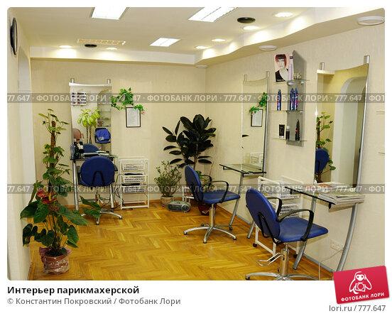 Интерьер парикмахерской фото № 777647