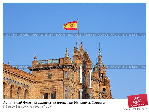 флаг на здании