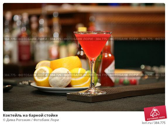 Коктейль на барной стойке, фото 384775, снято 18 июля 2008 г. (c) Дима...