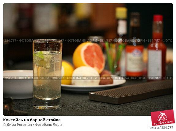 Коктейль на барной стойке, фото 384787, снято 18 июля 2008 г. (c) Дима...