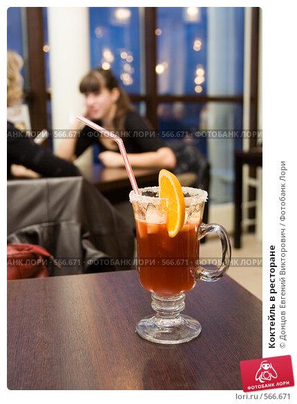 Коктейль в ресторане, фото 566671.