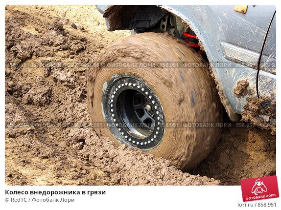 Колесо внедорожника в грязи,…