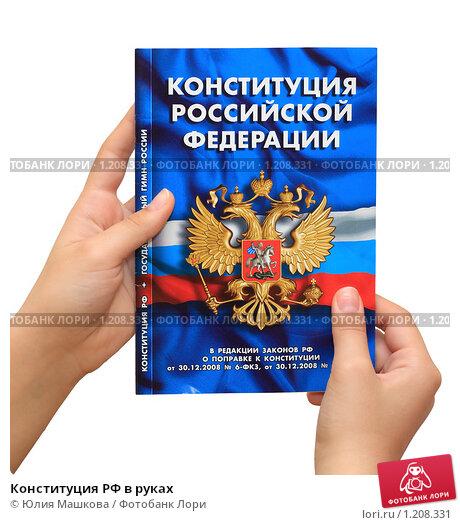 Конституция РФ в руках, фото № 1208331