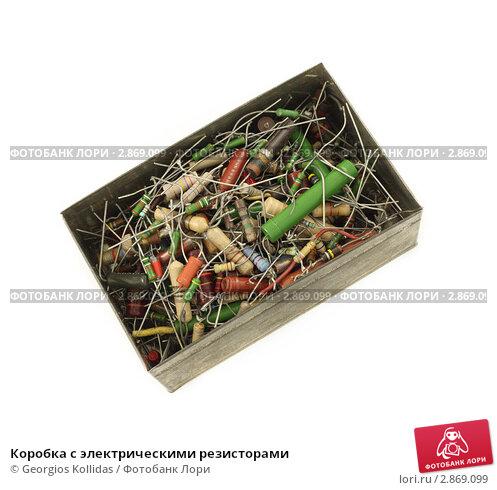 Коробка с электрическими резисторами; фото 2869099, фотограф Georgios Kollidas. Фотобанк Лори - Продажа фотографий, иллюстраций