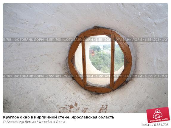Круглое окно из кирпича