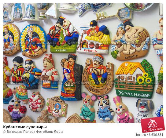 Кубанский сувениры