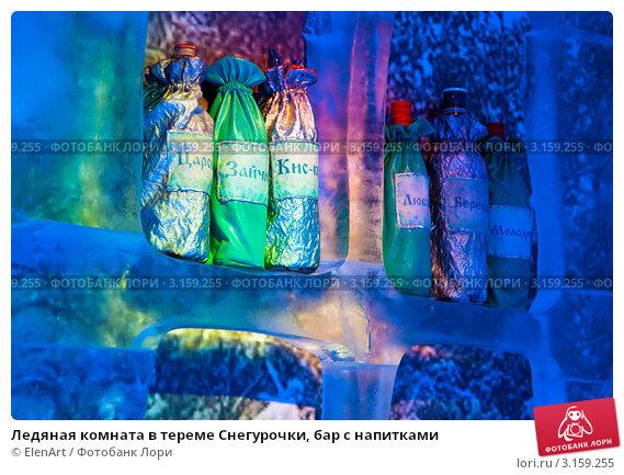 Ледяная комната в Тереме Снегурочки, бар с напитками, фото 3159255.
