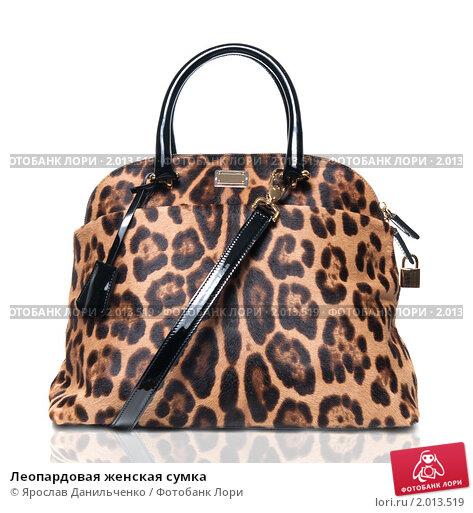 Леопардовая женская сумка, фото 2013519, снято 31 марта 2010 г. (c...