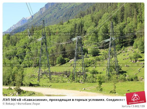 ЛЭП 500 кВ «Кавкасиони», проходящая в горных условиях ...: http://lori.ru/3602139