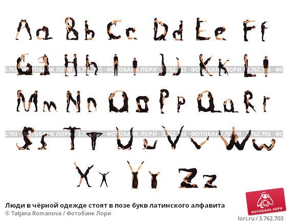 Как сделать буквы из людей