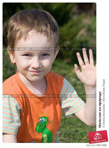 Мальчик на природе; фотограф Елена Блохина; дата съёмки 4 мая 2009 г