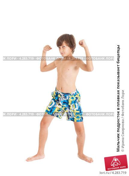 Мальчик подросток в плавках показывает бицепцы; фотограф Ирина
