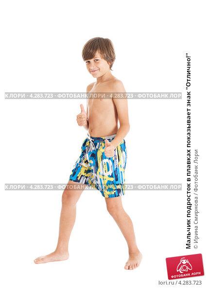 Мальчик подросток в плавках показывает знак Отлично!; фотограф Ирина