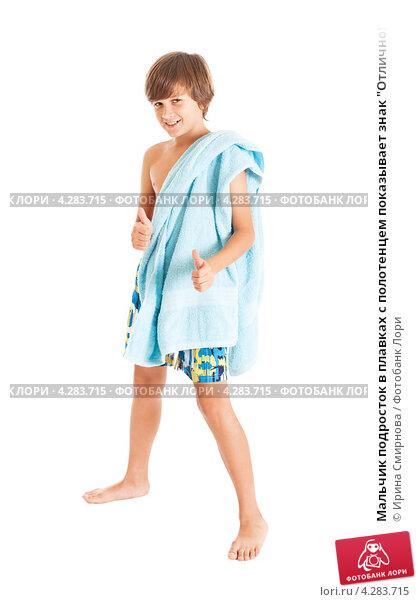 Мальчик подросток в плавках с полотенцем показывает знак Отлично