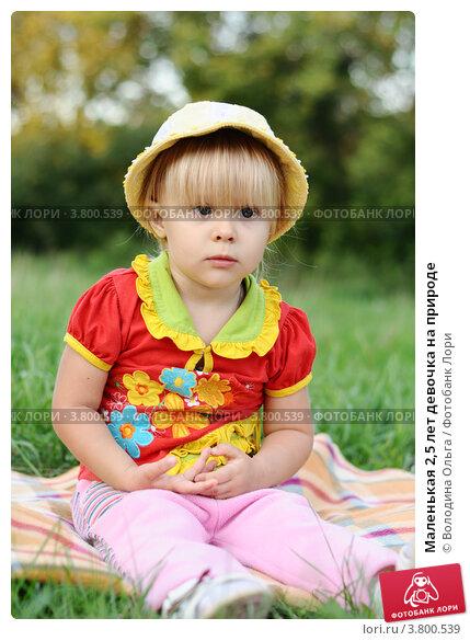Маленькая 2,5 лет девочка на природе; фотограф Володина Ольга; дата