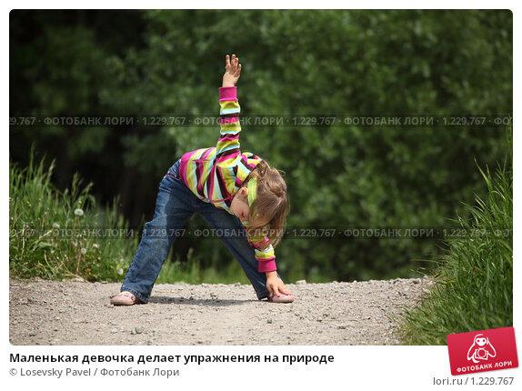 Маленькая девочка делает упражнения на природе; фотограф Losevsky