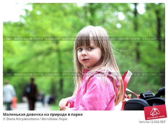 Маленькая девочка на природе в парке; фотограф Diana Koryakovtseva