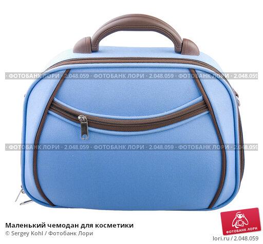 Маленький чемодан для косметики, фото 2048059, снято 6 октября 2010 г...