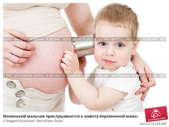 Мальчик сонник беременной