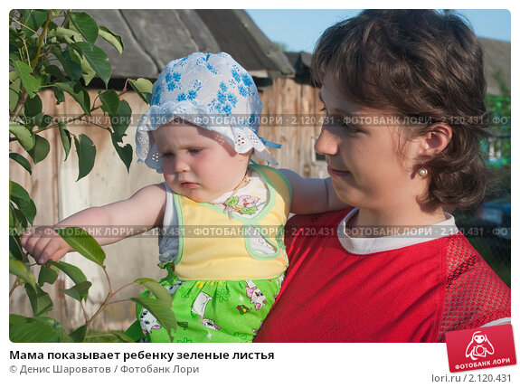 Мамы показывают детям