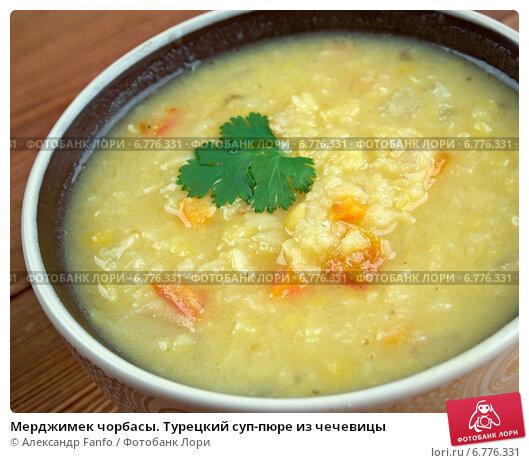 Суп пюре из чечевицы турецкий