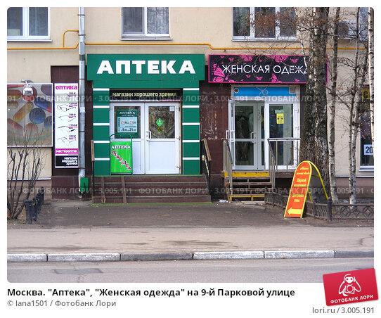 Аренда торгового помещения, м щелковская, 9-я парковая улица, аренда торговых помещений в москве, id объекта