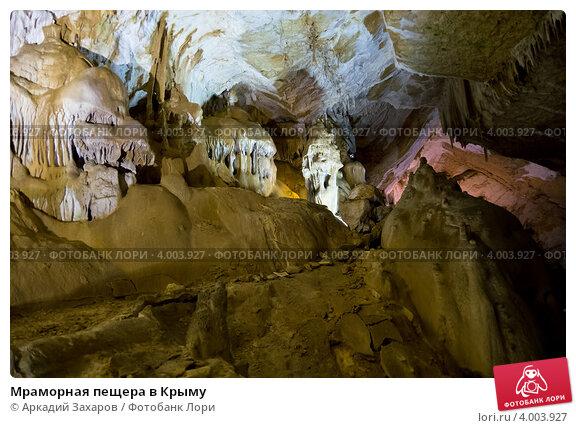 Мраморная пещера в крыму фото 4003927