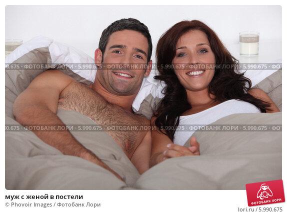 Муж с женой на постели