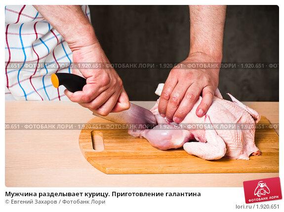 Мужчина разделывает курицу.  Приготовление галантина; фотограф Евгений Захаров; дата съёмки 17 августа 2010 г...